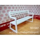 SD-547